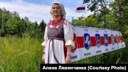Алена Лявончанка