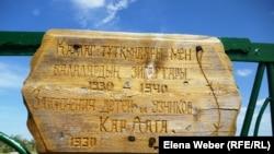 "Табличка у входа на ""Мамочкино кладбище"". Поселок Долинка Карагандинской области, июнь 2013 года."