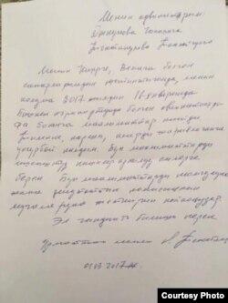 Текебаевдин өз адвокаттарына жазган каты.