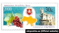 Марка «Автономная Республика Крым»