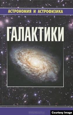"""Книга """"Галактики"""" – в коротком списке """"Просветителя"""""""