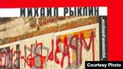 Елена Фанайлова: «Главная идея [книги] состоит в том, что мы присутствуем при формировании в России нового политического режима. Рыклин сравнивает процесс над российскими художниками с карикатурным скандалом в Европе»
