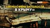 «Крымчане понимают, куда попали, но уже поздно» | Крым.Реалии ТВ (видео)