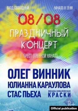 Афіша берасьцейскага канцэрту 8 жніўня
