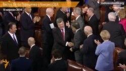 Порошенко у Конгресі США закликав не залишити Україну наодинці з агресією Росії