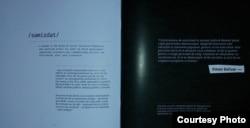 Fragmente din Jurnal și Dosarul Securității publicate cu ocazia comemorării la București