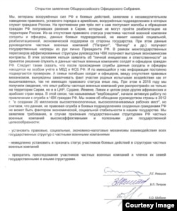 Документ із вимогою до уряду Росії надати офіційний статус учасників бойових дій і відповідні пільги військовим найманцям