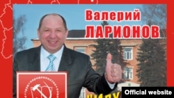 A Communist Party poster in support of Shatura Mayor Valery Larionov