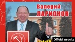 Предвыборный плакат Василия Ларионова.