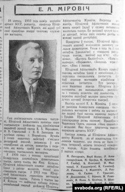 Нэкралёг, прысьвечаны Міровічу ў газэце «Літаратура і мастацтва». 23 лютага 1952 году