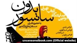 این دومین سال است که نمایشگاه کتاب تهران، بدون سانسور در خارج از ایران برگزار میشود.