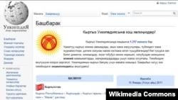 Википедия интернет энциклопедиясынын кыргыз тилиндеги барагы