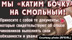 Плакат, призывающий на акцию в Петербурге 13 сентября 2016
