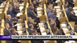 Единороссы предложили штрафовать за недостоверную информацию в интернете