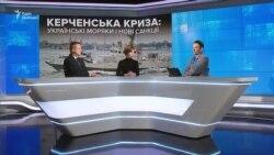 Керченська криза: полонені моряки і нові санкції проти Росії