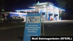Жанармай бекеттерінің біріндегі АИ-92 бензині жоқ екені жайлы жазу. Алматы, 18 шілде 2014 жыл. (Көрнекі сурет)