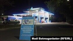 Объявление об отсутствии бензина марки АИ-92 на АЗС. Иллюстративное фото.