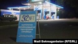 Щит с указанием, что бензина АИ-92 в продаже нет. Алматы,18 июля года.2014