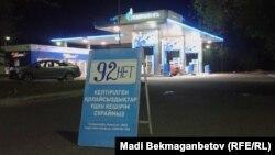 Знак у АЗС в Алматы о том, что бензина марки АИ-92 нет. Алматы, 18 июля 2014 года.