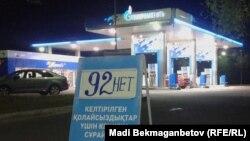АИ-92 маркалы бензиннің жоқ екені жазылған ескерту. Алматы, «Газпромнефть» жанармай бекеті, 18 шілде 2014 жыл.