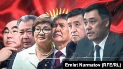 Нынешний и бывшие президенты Кыргызстана: Аскар Акаев, Курманбек Бакиев, Роза Отунбаева, Алмазбек Атамбаев, Сооронбай Жээнбеков и Садыр Жапаров.