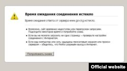 Скриншот вебсайта правительства Кыргызстана. www.gov.kg. 28 августа 2012 года.