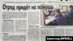 «Крымская правда» о росте числа заболевших коронавирусом на полуострове