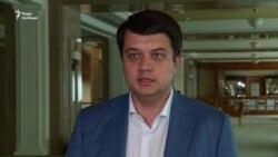 Партія висуватиме мене на пост Голови Верховної ради – Разумков