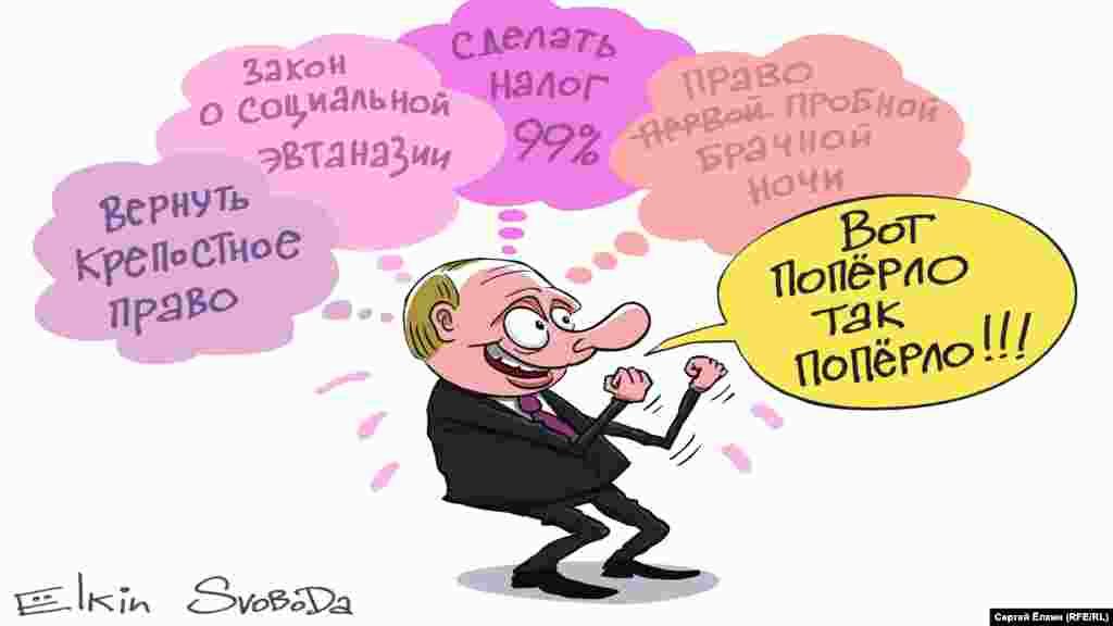 Президент Росії Володимир Путін очима російського художника Сергія Йолкіна. НА ЦЮ Ж ТЕМУ