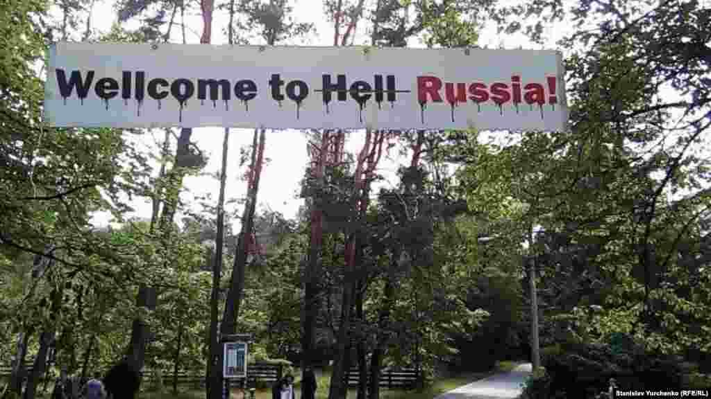 Возле резиденции российского посла в Киеве прошла акция под названием «Welcome to Hell», участники которой встречали консулов и послов иностранных государств, приехавших на торжественный прием в честь Дня России, 8 июня 2017 года