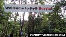 Біля резиденції російського посла в Києві пройшла акція під назвою «Welcome to Hell»