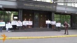 Громадські активісти пікетували Генеральну прокуратуру