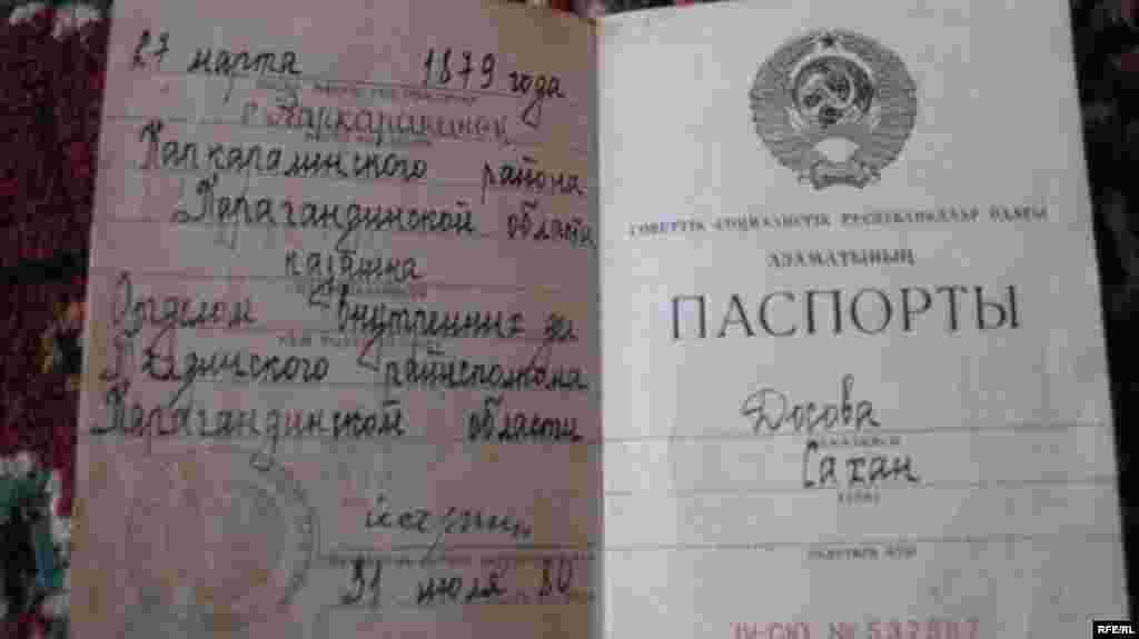 Советский паспорт долгожительницы Сахан Досовой.