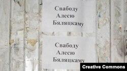 фота Праваабарончы цэнтар «Вясна»