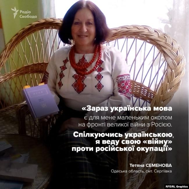 Тетяна Семенова