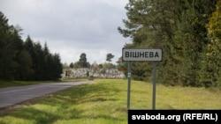 Деревня Вишнево
