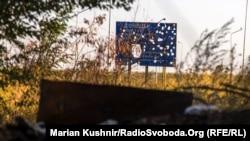 Информационно-указательный знак возле Донецка со стороны Авдеевки, 26 сентября 2017 года