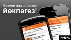Азатлык радиосының Android әсбабын йөкләгез!
