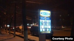 Ночной Алматы и новый курс валют, устоявшийся после девальвации 4 февраля 2009 года. Фото Александра Малыгина.