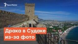 Орел раздора: драка в Судаке из-за фото | Радио Крым.Реалии