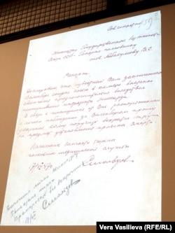 """""""Рапорт Смольцова"""" – единственный официальный документ о смерти Рауля Валленберга, предоставленный Министерством иностранных дел СССР правительству Швеции в 1956 году"""