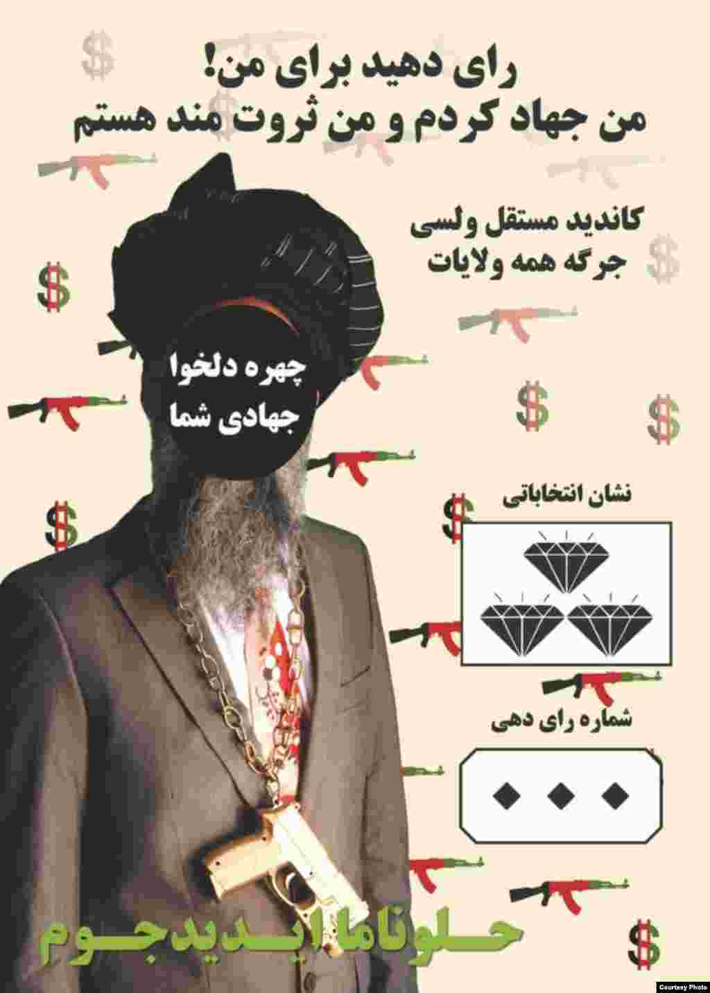 "The fake campaign poster Aman Mojadidi secretly plastered around Kabul during the 2010 parliamentary elections in Afghanistan features a slogan reading: ""Vote for me! I've done jihad -- and I'm rich."""