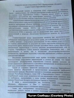 """Зварот працаўнікоў """"Белавія"""" у міжнародныя структуры"""
