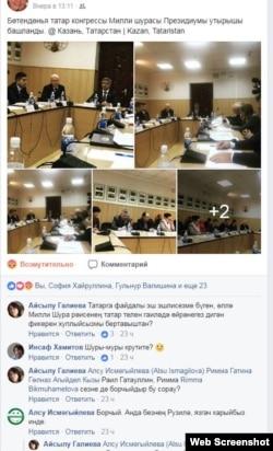 Фейсбукта Милли шура президиумы утырышына карата белдерелгән фикерләр