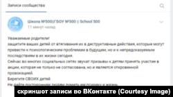 Памятка в группе школы №500 во ВКонтакте. На данный момент запись удалена