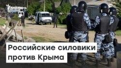 Российские силовики против Крыма: сегодня отпустят - завтра посадят | Радио Крым.Реалии