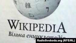 Wikipedia-ның украин тіліндегі беті. Көрнекі сурет.