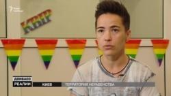 Переслідування ЛГБТ угрупованнями «ДНР» і «ЛНР». Розправи в окупації (відео)