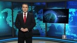 رویداد های خبری - ستودیوی آزادی