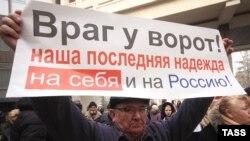 Демонстрация в поддержку российской аннексии Крыма в Симферополе. 2014 год